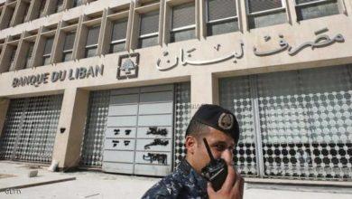 Photo of جمعية المصارف اللبنانية:نحن بوضع خطير وقد نضطر لإغلاق البنوك