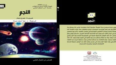 Photo of (النجم) مجموعة قصصية من الخيال العلمي للكاتب الإنكليزي ويلز
