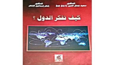 Photo of (كيف تفكر الدول)… كتاب يميز الفوارق بين الجغرافيا السياسية والجيوبوليتيك