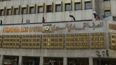 Photo of «المصرف التجاري» يصدر قائمة سوداء للمقيّمين العقاريين المتلاعبين بالأسعار