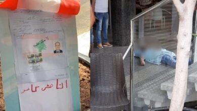 "Photo of لبنان: ""أنا مش كافر"" تطلق تحذيرات من ثورة جياع!!"