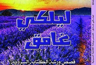"""Photo of """"تاء مبسوطة"""" تلون إبداعاتها القصصية بإصدار """"ليلكي غامق"""" لمشاركات في الجمعية"""
