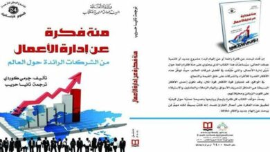 Photo of كتاب (مئة فكرة عن إدارة الأعمال) لمؤلفه جرمي كوردي وترجمة تانيا حريب