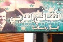 """Photo of """"ثقافي أبو رمانة"""" يستضيف قريباً أمسية """"شآم المجد"""" يحييها باقة شعراء لمناسبة يوم الجيش"""