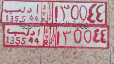 Photo of مباحث مرور دمشق تضبط سيارات مسروقة ومزورة