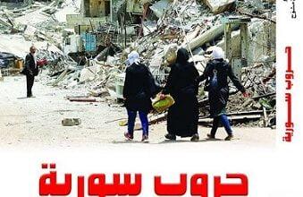 "Photo of د.لبانة مشوّح.. تترجم كتاب ""حروب سورية"" الذي يكشف حملات التضليل والتشويه خلال الحرب الإرهابية الدولية على وطننا"