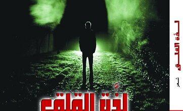 "Photo of ""لذّة القلق"".. جديد الشاعر حسان ديوب"