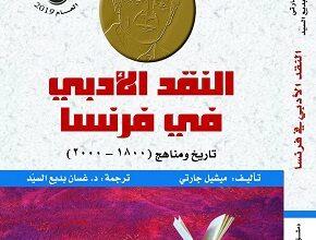 "Photo of الهيئة السورية تصدر الكتاب الفائز بجائزة ""سامي الدروبي"" للمترجم د.غسان السيد"