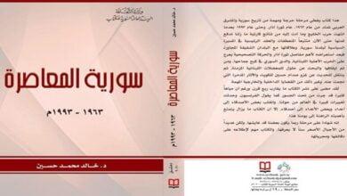 Photo of كتاب (سورية المعاصرة 1963-1993) بحث تاريخي توثيقي غني بالمادة العلمية التاريخية