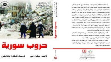 Photo of كتاب مترجم يكشف أسباب الحرب على سورية