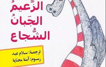 "Photo of حصة قرائية للأطفال ضمن خطة ""الهيئة العامة السورية للكتاب"""