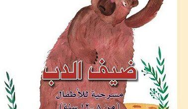 "Photo of ""الهيئة العامة السورية للكتاب"" تصدر مجموعة قصص ومسرحيات لليافعة"