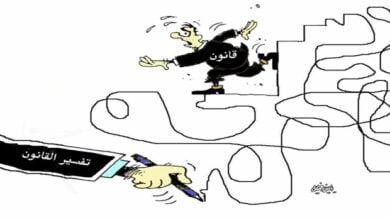 Photo of إذا كانت القوانين موجودة .. فلماذا نما الفساد كالفطر ..؟